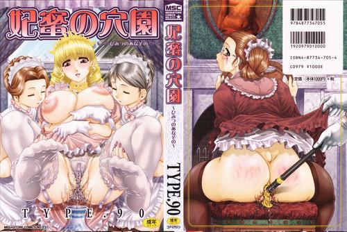 TYPE.90 Himitsu no Anazono Hentai Manga Doujinshi Incest English Complete