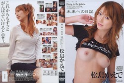 Kaede Matsushima (松島かえで) - Diary To The Future (NDV0464) - www.JavRus.com