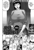 [Sakaki Utamaru] Oku-sama no Inkou Settai, A Wife's Welcoming Intercourse