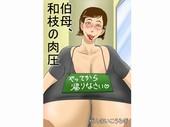 [Zenmai Kourogi] Oba, Kazue no Nikuatsu