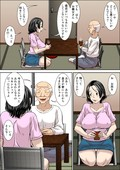 [Hoyoyodou] A father-in-law! Must not be in heat to the bride (45 years old) of the son!