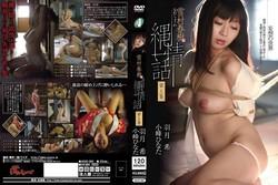 Hinata Komine (小峰ひなた) - Rope Love Story Volume 5 (AKHO060) - www.JavRus.com