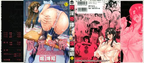 [Hori Hiroaki] Etsuin Kitan (Beastiality English Hentai Incest Manga)