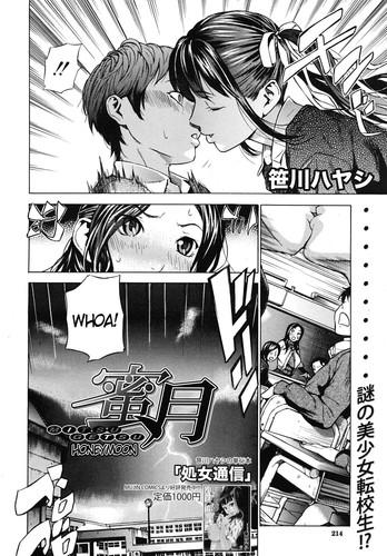 [Sasagawa Hayashi] Honeymoon (English Hentai Manga)